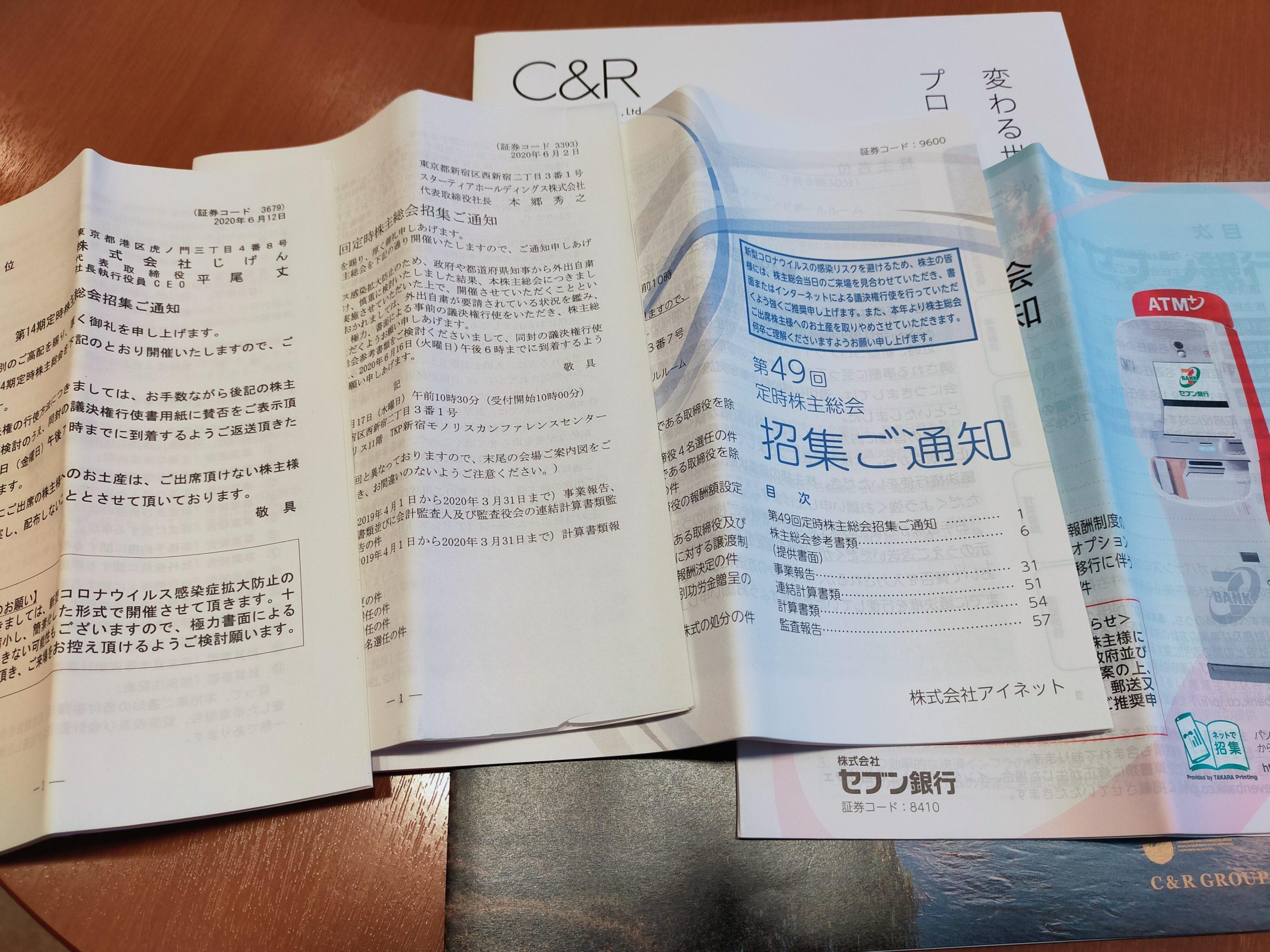 株主総会用事業報告資料